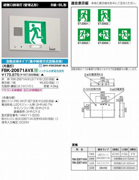 FBK-20671AVX-LS17 東芝 誘導灯本体