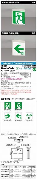 FBK-10602AL-LS17 東芝 誘導灯本体