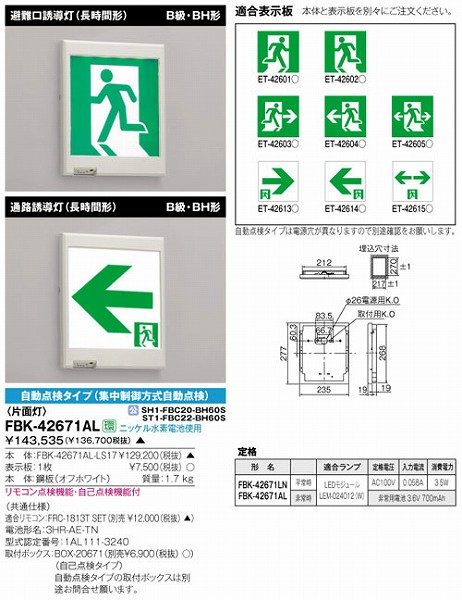 FBK-42671AL-LS17 東芝 誘導灯本体