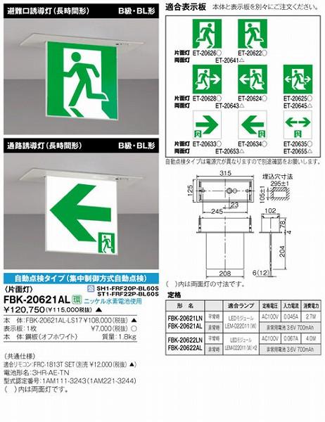 FBK-20621AL-LS17 東芝 誘導灯本体
