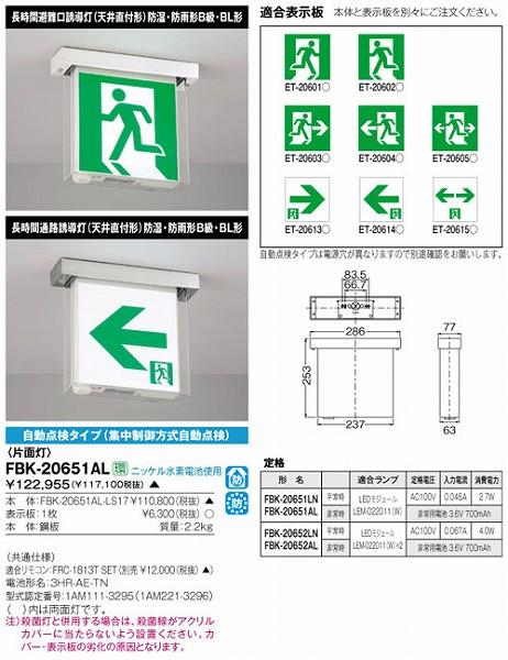 FBK-20651AL-LS17 東芝 誘導灯本体