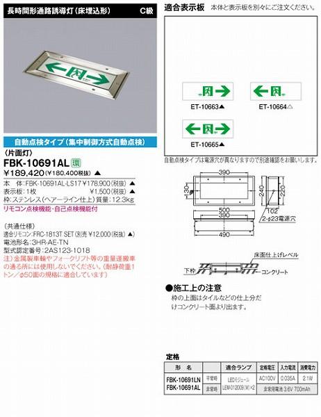 FBK-10691AL-LS17 東芝 誘導灯本体