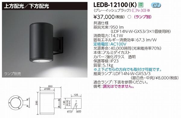 LEDB-12100(K) 東芝 ブラケット