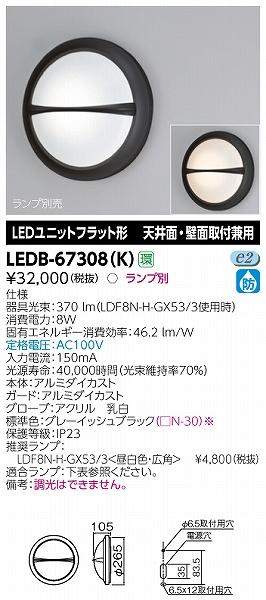 LEDB-67308(K) 東芝 屋外用ブラケット