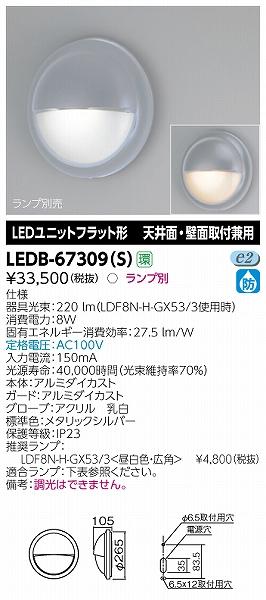 LEDB-67309(S) 東芝 屋外用ブラケット
