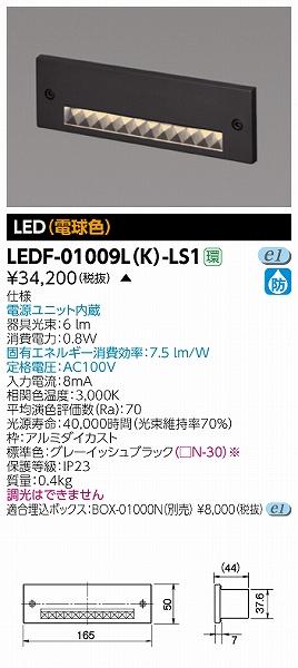 LEDF-01009L(K)-LS1 東芝 屋外用フットライト