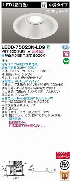 LEDD-75023N-LD9 【受注生産品】 東芝 ダウンライト