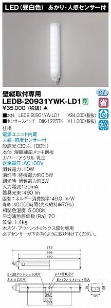 LEDB-20931YWK-LD1 東芝 軒下用ブラケット