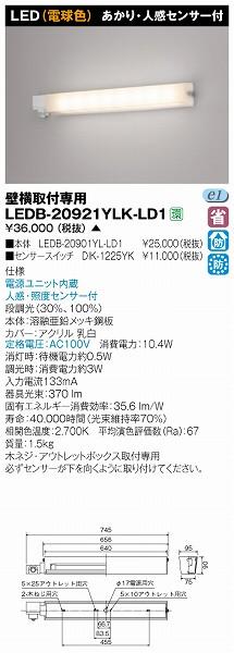 LEDB-20921YLK-LD1 東芝 軒下用ブラケット