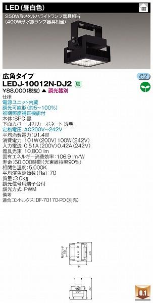 LEDJ-10012N-DJ2 【受注生産品】 東芝 高天井照明