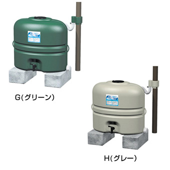 EC2010AS-H-60-110L 三栄水栓 雨水タンク グレー SANEI