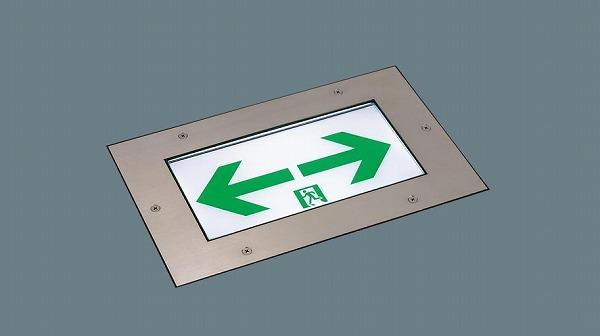 FW10376LE1 パナソニック 屋外用誘導灯本体のみ 表示板・取付ボックス別売