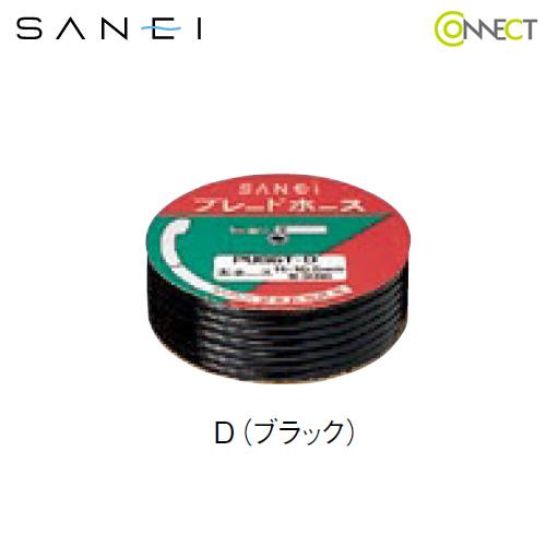 PU86T-D 三栄水栓 ブレードホース ブラック 1巻 SANEI