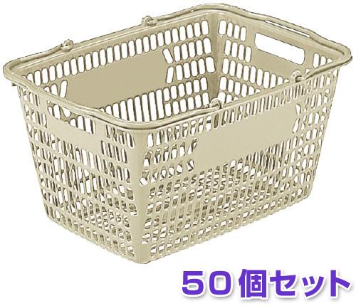 【50個セット】 【メーカー直送】 サンショップカーゴ 27L 50個セット サンコー スーパーカゴ 三甲 Aグレー (102797)