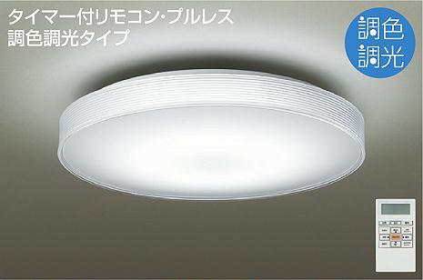 DCL-38701 ダイコー シーリングライト LED(調色) ~10畳