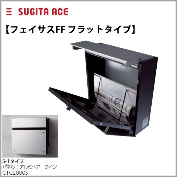 248-758 杉田エース ACE サインポストフェイサスFFS-1型 フラットタイプ CTC2000S
