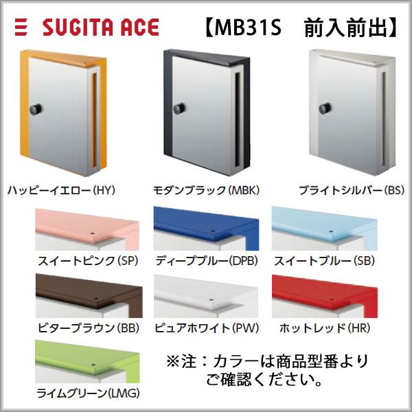 243-097 杉田エース ACE 戸建・集合郵便受箱 KS-MB31S-L-PW