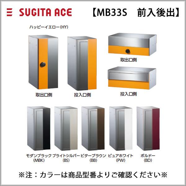 241-006 杉田エース ACE 戸建・集合郵便受箱 KS-MB33S-L-BS
