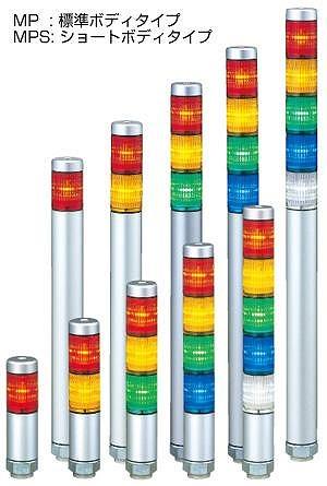 【受注品 納期1-1.5ヶ月】 PATLITE パトライト 超スリム積層信号 赤・黄・緑・青・白色 MPS-502-RYGBC