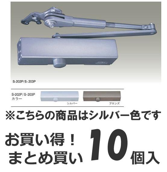 【10個セット】 リョービ 取替用ドアクローザ S-203P シルバー