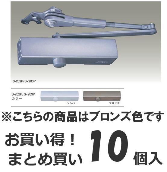 【10個セット】 リョービ 取替用ドアクローザ S-203P-C1 ブロンズ