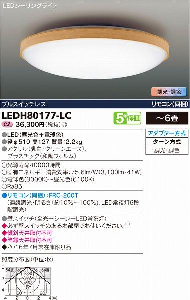 LEDH80177-LC 東芝 和風シーリングライト 調光・調色 LED(調色) ~6畳