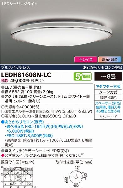 LEDH81608N-LC 東芝 シーリングライト 調光・調色 LED(調色) ~8畳