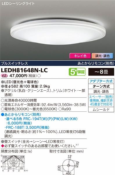 LEDH81648N-LC 東芝 シーリングライト 調光・調色 LED(調色) ~8畳