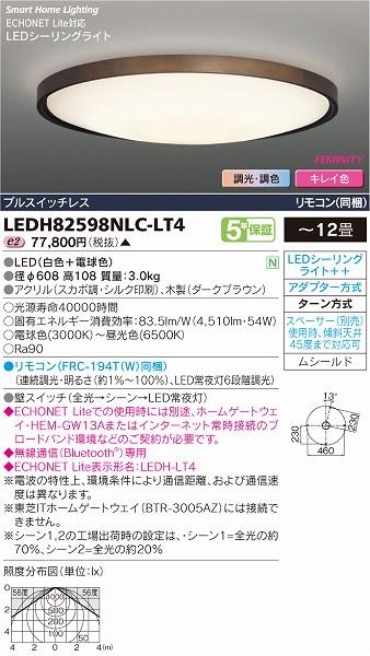 LEDH82598NLC-LT4 東芝 シーリングライト 調光・調色 LED(調色) ~12畳