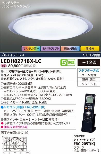 LEDH82718X-LC 東芝 シーリングライト 調光・調色 LED(マルチカラー) ~12畳