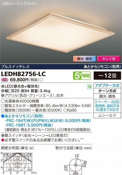 LEDH82756-LC 東芝 和風シーリングライト 調光・調色 LED(調色) ~12畳