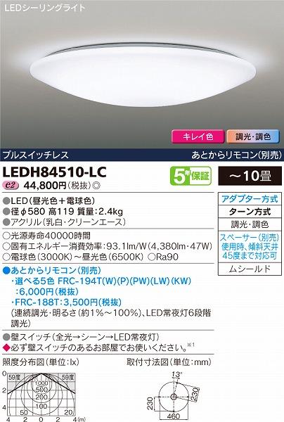 LEDH84510-LC 東芝 シーリングライト 調光・調色 LED(調色) ~10畳