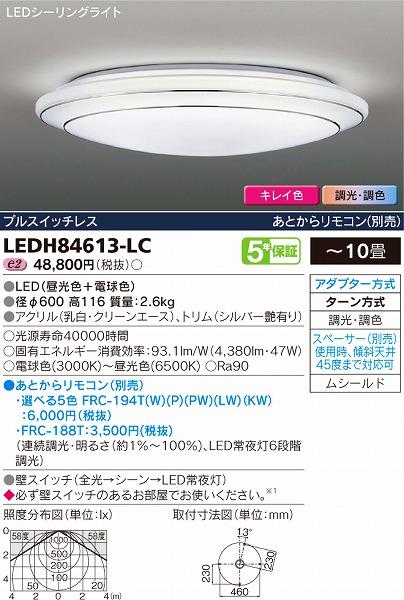 LEDH84613-LC 東芝 シーリングライト 調光・調色 LED(調色) ~10畳