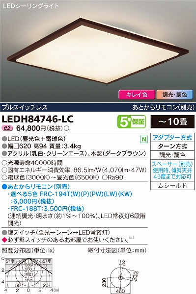 LEDH84746-LC 東芝 シーリングライト 調光・調色 LED(調色) ~10畳