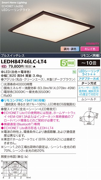 LEDH84746LC-LT4 東芝 シーリングライト 調光・調色 LED(調色) ~10畳