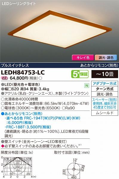 LEDH84753-LC 東芝 シーリングライト 調光・調色 LED(調色) ~10畳