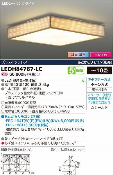 LEDH84767-LC 東芝 和風シーリングライト 調光・調色 LED(調色) ~10畳