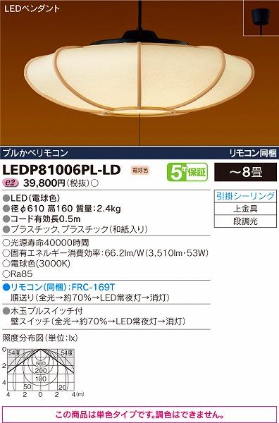 LEDP81006PL-LD 東芝 和風ペンダント LED(電球色) ~8畳