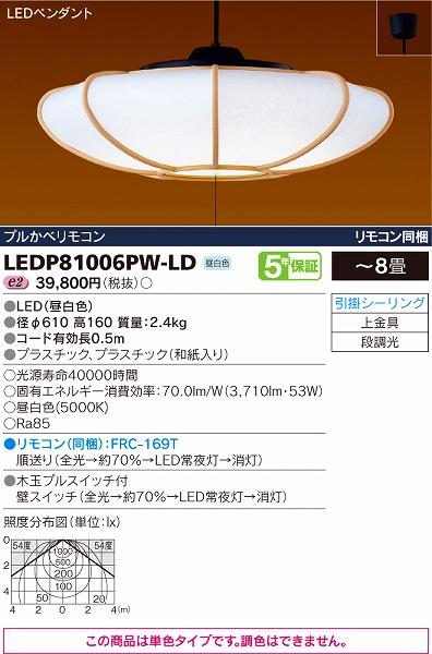 LEDP81006PW-LD 東芝 和風ペンダント LED(昼白色) ~8畳