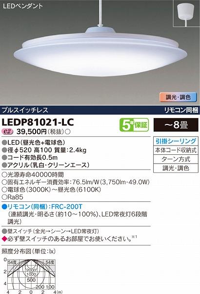 LEDP81021-LC 東芝 ペンダント LED(調色) ~8畳