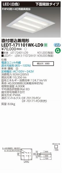 LEDT-171101WK-LD9 東芝 ベースライト