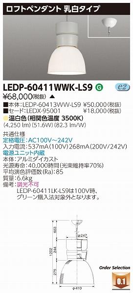 LEDP-60411WWK-LS9 東芝 ロフトペンダント