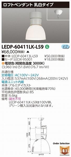 LEDP-60411LK-LS9 東芝 ロフトペンダント