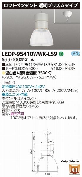 LEDP-95410WWK-LS9 東芝 ロフトペンダント