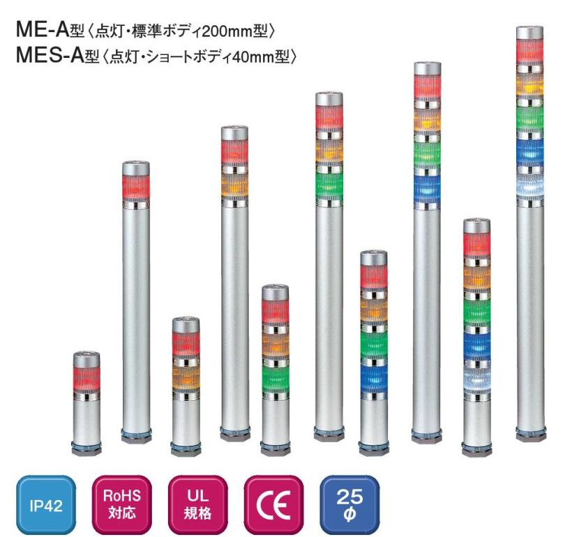 【受注品 納期1-1.5ヶ月】 PATLITE パトライト 超スリム積層信号 赤・黄・緑・青・白色 MES-502A-RYGBC