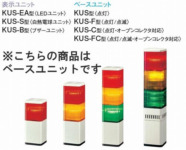 KUS-100FC PATLITE パトライト ベースユニット 点灯/点滅