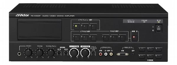 ビクター JVC PS-M400P AVミキシングアンプ