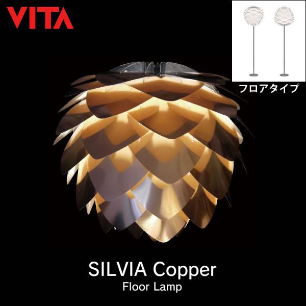 VITA 北欧 照明 SILVIA(シルビア) 照明 北欧 SILVIA Copper フロア