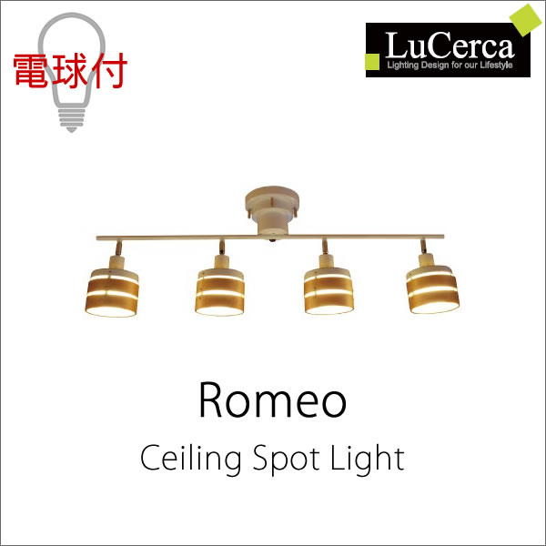 ROMEO シーリングスポットライト ナチュラル/ホワイト 電球付 LC10820 Lu Cerca(ル チェルカ)