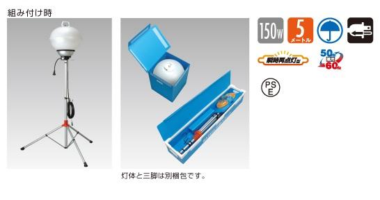MLAX-10KHS ハタヤリミテッド 防災用 150Wボールライト 防雨型 150W×1 100V 5m 接地付